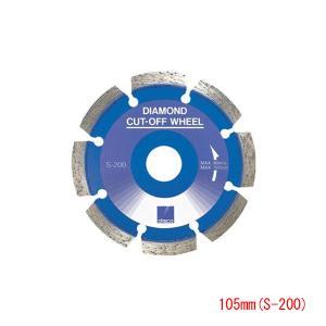 ディスコダイヤモンドカッター乾式コンクリート用DX105mm S-200|honmamon