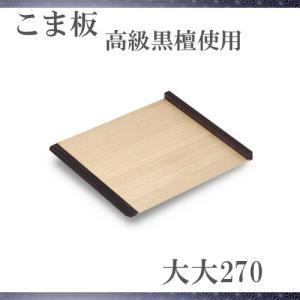 麺 そば打ち道具 黒檀こま板(大大)|honmamon