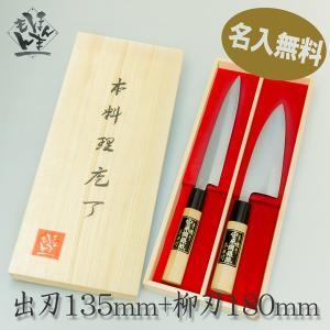 包丁 ギフト 銀三 ステンレス 木箱入 2本組セット 出刃135 柳刃180 名入れ無料|honmamon
