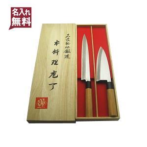 包丁ギフト 左利き用 和包丁 白紙二号 木箱入 2本組 出刃150左・柳刃210左|honmamon