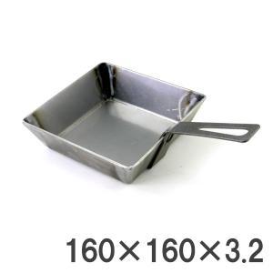 鍛冶屋さんの昔ながらの調理小鍋 160×160 3.2mm厚 バーベキュー BBQ|honmamon