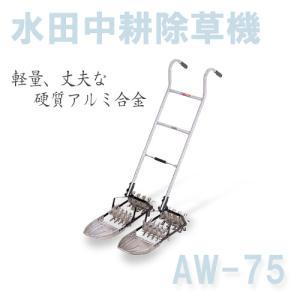 軽量 アルミ製 水田中耕除草機 二丁押し AW-75|honmamon