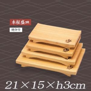 檜 ヒノキ 本柾盛皿 約21×15×H3cm|honmamon
