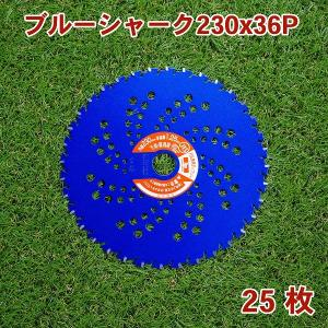 チップソー 草刈機 刈払機 草刈機用チップソー230 ブルー シャーク 25枚 環境保全に|honmamon