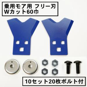 草刈機 替刃 乗用モア用 フリー刃 新形状 Wカット 60 青 10組20枚 ボルト付 三陽金属 日本製|honmamon