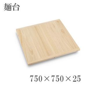 送料B そば打ち道具 家庭用 麺台 麺棒なし 750 honmamon