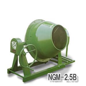 コンクリート兼用 モルタルミキサ グリーンミキサ NGM2.5B 70L トンボ 日工|honmamon