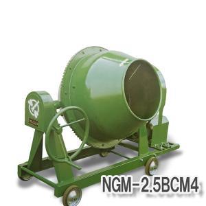 コンクリート兼用 モルタルミキサ グリーンミキサ NGM2.5BCM4 モーター 車輪付 70L トンボ 日工|honmamon