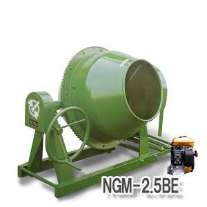 コンクリート兼用 モルタルミキサ グリーンミキサ NGM2.5BE エンジン付 70L トンボ 日工|honmamon