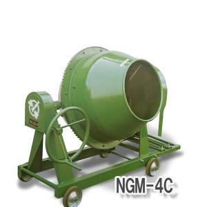 コンクリート兼用 モルタルミキサ グリーンミキサ NGM4C  車輪付 110L トンボ 日工|honmamon