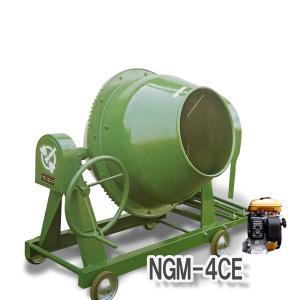 コンクリート兼用 モルタルミキサ グリーンミキサ NGM4CE エンジン 車輪付 110L トンボ 日工|honmamon