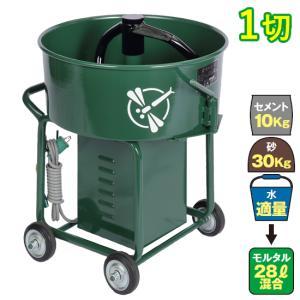 モルタル専用 モルタルミキサ TMM-1 28L モーター トンボ 日工|honmamon