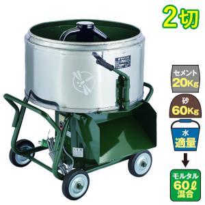 モルタル専用 モルタルミキサ TMM-2 60L モーター トンボ 日工|honmamon