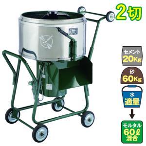 モルタル専用 モルタルミキサ TMM-2UD 60L モーター 補助車輪付 トンボ 日工|honmamon
