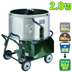 モルタル専用 モルタルミキサ TMM-2.8 80L モーター トンボ 日工|honmamon