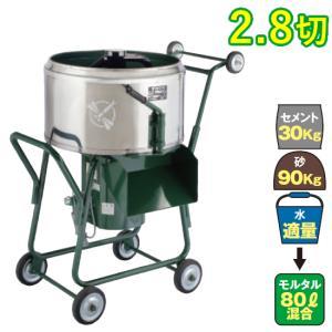 モルタル専用 モルタルミキサ TMM-2.8UDB 80L モーター 補助車輪付 トンボ 日工|honmamon