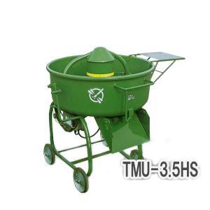 モルタル専用 モルタルミキサ TMU-3.5HS 97L スピニィ モーター 車輪付 トンボ 日工|honmamon