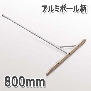 木製レーキ アルミ柄 80cm 組立式 トンボ グラウンド 野球 テニス 整備|honmamon