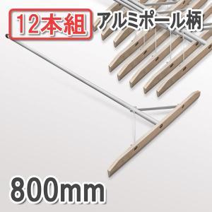 木製レーキ アルミ柄 80cm 組立式 12本組 トンボ グラウンド 野球 テニス 整備|honmamon