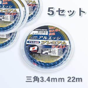 草刈機 刈払機 ナイロンコード 草刈ナイロンコード アルミ含有 三角 ツイスト22m 5巻|honmamon