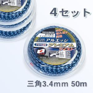 草刈機 刈払機 ナイロンコード 草刈ナイロンコード アルミ含有 三角 ツイスト50m 4巻|honmamon