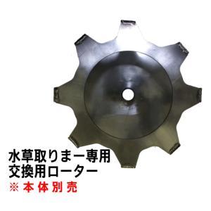 水田除草機 アイデック 水草取りまー 専用交換ローター MT-S1505 1個 中耕 水田用|honmamon