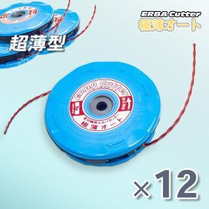 日本製 草刈機 刈払機 ナイロンカッター 極薄オート 12個 セット honmamon