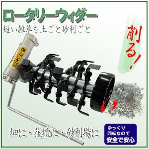 アイデック ロータリーウィーダー ロング ARW-TK10L 刈払機 草刈機 アタッチメント パーツ 草取り機 草取り器|honmamon