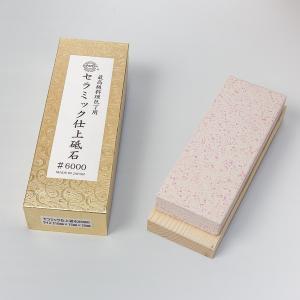 砥石 シグマパワー セラミック 仕上砥石 #6000 honmamon