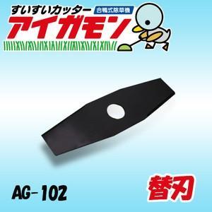 水田除草機 アイガモン専用 純正替刃 直刃タイプ AG-102|honmamon