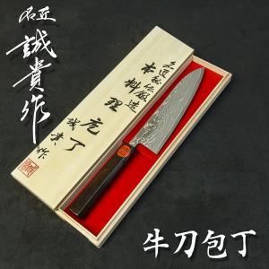 誠貴作 羽々斬 粉末ステンレス ダマスカス 牛刀包丁180 黒檀柄 honmamon