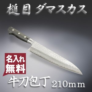 V10 槌目 ダマスカス 牛刀  210mm ステンレス 黒合板柄 ダマスカス包丁 名入れ|honmamon