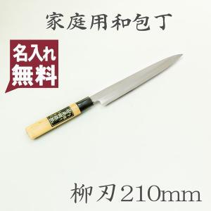 名入れ 無料 刺身包丁 日立安来鋼 銀三 銀3 ステンレス 柳刃包丁 210mm 【父の日】|honmamon