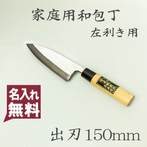 名入れ 無料 出刃包丁 日立安来鋼 銀三 銀3 ステンレス 出刃 150mm 左利き用|honmamon