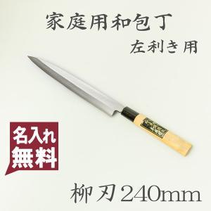 名入れ 無料 刺身包丁 左利き用 日立安来鋼 銀三 銀3 ステンレス 柳刃包丁 240mm|honmamon