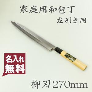 名入れ 無料 刺身包丁 左利き用 日立安来鋼 銀三 銀3 ステンレス 柳刃包丁 270mm|honmamon