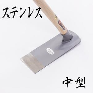 送料B 鍬 くわ 日本製 雄鹿 ステン 中型 菜園鍬 1050mm 椎柄付 50度