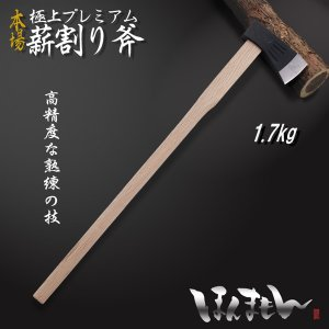 薪割り 斧 オノ 火造り 本鍛造 極上 薪割り斧 1.7K 本樫柄|honmamon