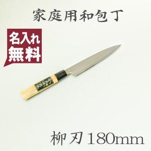 名入れ 無料 刺身包丁 日立安来鋼 銀三 銀3 ステンレス 柳刃包丁 180mm 【父の日】|honmamon