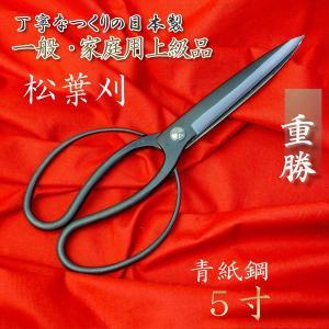 植木鋏   松葉刈鋏 5寸刃 青紙鋼 はさみ ハサミ|honmamon