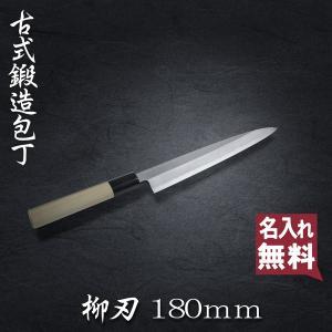 柳刃包丁 180mm 古式鍛造 日立安来鋼 青紙2号 八角水牛柄 honmamon