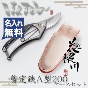 剪定鋏 花隈川 A200 最上級 皮ケース 直 セット 名入れ  剪定ばさみ 剪定バサミ