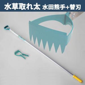 水田除草機 水田熊手 水草とれ太 DK-816 + 専用替刃 1枚付き|honmamon