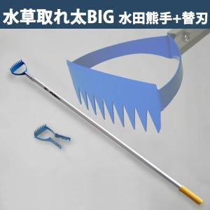 水田除草機 水田熊手 水草とれ太ビッグ DK-818 幅広タイプ + 専用替刃 1枚付き|honmamon