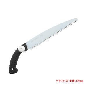 シルキー NATANOKO 鋸 のこぎり ナタノコ 剪定 60 300mm 鞘付き honmamon