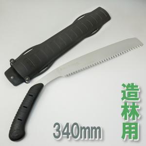 シルキー ZORIN 造林 鋸 園芸 剪定 340mm 鞘付き honmamon