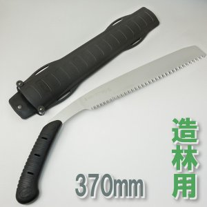 シルキー ZORIN 造林 鋸 園芸 剪定 370mm 鞘付き honmamon