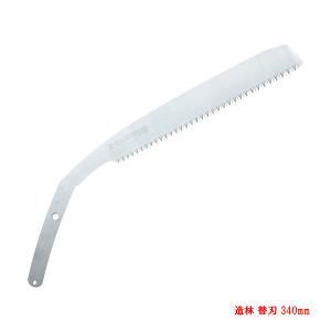 シルキー ZORIN 造林 鋸 園芸 剪定 340mm 替刃 honmamon
