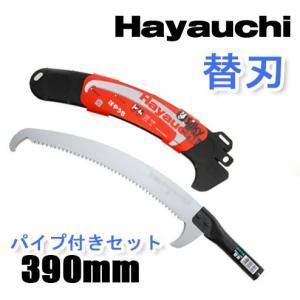 シルキー HAYAUCHI はやうち 高枝 鋸 のこぎり 替刃 パイプ付セット honmamon