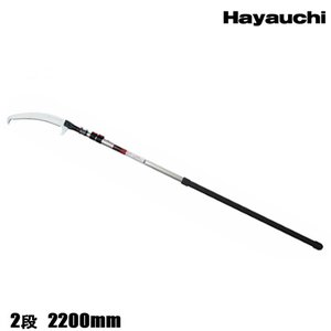 シルキー HAYAUCHI はやうち 2段 高枝 鋸 のこぎり 2.2〜3.7m honmamon